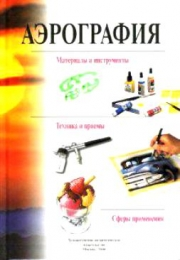"Книга ""Аэрография"""