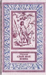 "Книга ""Алый знак война"", Р. Сатклиф"