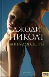 """Книга """"Ангел для сестры"""", Джоди Пиколт"""