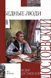 """Книга """"Бедные люди"""", Достоевский Федор"""