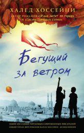 "Книга ""Бегущий за ветром"", Хоссейни Халед"