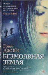 """Книга """"Безмолвная земля"""" Грэм Джойс"""