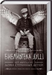 """Книга """"Библиотека душ. Нет выхода из дома странных детей"""", Ренсом Риггз"""