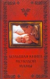 """Книга """"Большая книга молодой мамы"""", Лариса Конева"""
