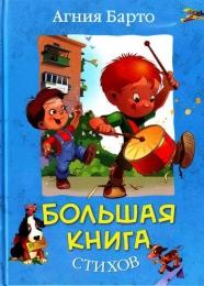 """Книга """"Большая книга стихов"""", Агния Барто"""