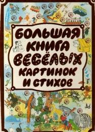 """Книга """"Большая книга веселых картинок и стихов"""""""