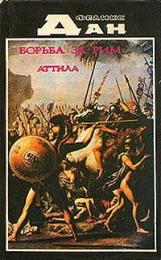 """Книга """"Борьба за Рим. Аттила"""", Феликс Дан"""