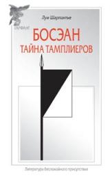 """Книга """"Босэан. Тайна тамплиеров"""", Луи Шарпантье"""