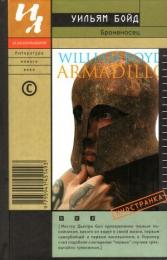 "Книга ""Броненосец"", Уильям Бойд"