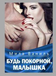 """Книга """"Будь покорной, малышка"""", Мила Ваниль"""