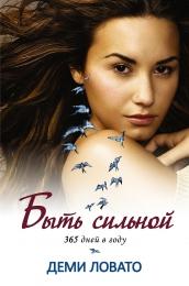"""Книга """"Быть сильной 365 дней в году"""", Дэми Ловато"""