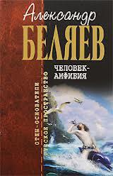 "Книга ""Человек-амфибия"", Беляев Александр"