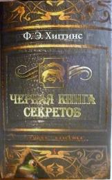 "Книга ""Черная книга секретов"", Фиона Э. Хиггинс"