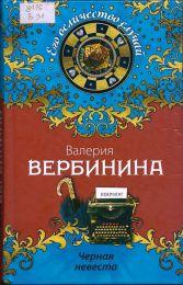 """Книга """"Черная невеста"""", Валерия Вербинина"""