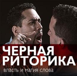 """Книга """"Черная риторика"""", Карстен Бредемайер"""