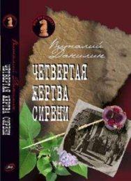 "Книга ""Четвертая жертва сирени"", Виталий Данилин"