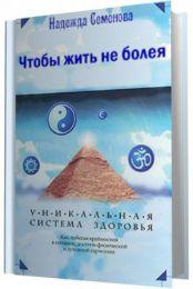 """Книга """"Чтобы жить не болея"""", Надежда Семенова"""
