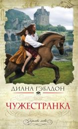 """Книга """"Чужестранка"""", Диана Гэблдон"""