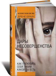 """Книга """"Дары несовершенства. Как себя полюбить таким, какой ты есть"""", Брене Браун"""