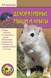 """Книга """"Декоративные мыши и крысы"""", Куропаткина Марина"""