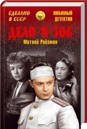 "Книга ""Дело №306"", Матвей Ройзман"