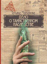 """Книга """"Дело о таинственном наследстве"""", Татьяна Молчанова"""