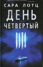 """Книга """"День четвертый"""", Сара Лотц"""