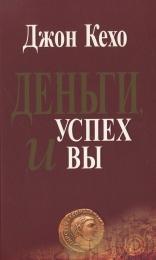 """Книга """"Деньги, успех и вы"""", Джон Кехо"""
