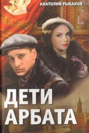 "Книга ""Дети Арбата"", Анатолий Рыбаков"