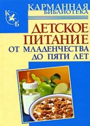 Книга «Детское питание от младенчества до пяти лет», Киреевский Игорь