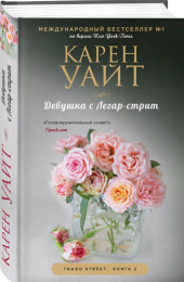 "Книга ""Девушка с Легар-стрит"", Карен Уайт"