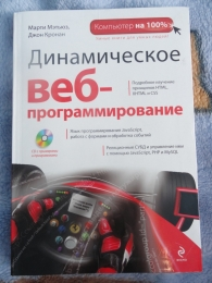 """Книга """"Динамическое веб-программирование"""", Марти Мэтьюз, Джон Кронан"""