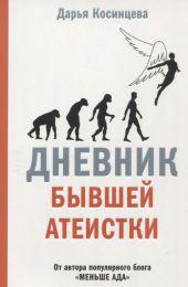 """Книга """"Дневник бывшей атеистки"""", Дарья Косинцева"""
