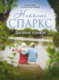"Книга ""Дневник памяти"", Николас Спаркс"