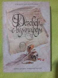 """Книга """"Договор с вампиром"""", Джин Калогридис"""