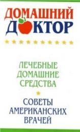 """Книга """"Домашний доктор. Лечебные домашние средства"""""""