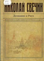 """Книга """"Дознание в Риге"""", Николай Свечин"""