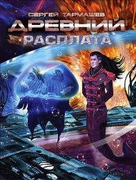 "Книга ""Древний. Расплата"", Сергей Тармашев"