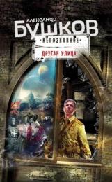 "Книга ""Другая улица"", Александр Бушков"