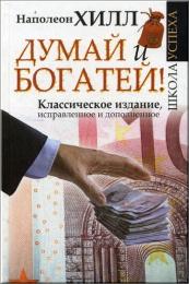 "Книга ""Думай и богатей"", Наполеон Хилл"