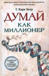 """Книга """"Думай как миллионер"""", Т. Харв Экер"""