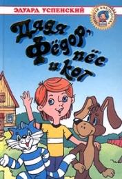 """Книга """"Дядя Федор, пес и кот"""", Эдуард Успенский"""