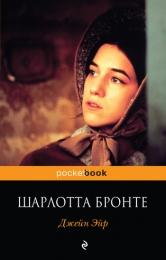 """Книга """"Джейн Эйр"""", Шарлотта Бронте"""