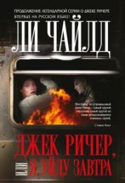 "Книга ""Джек Ричер, или я уйду завтра"", Ли Чайлд"
