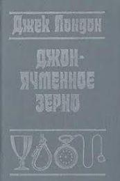 """Книга """"Джон Ячменное Зерно"""", Джек Лондон"""