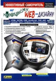"""Книга """"Эффективный самоучитель по креативному Web-дизайну"""", Джамса Крис, Конрад Кинг, Энди Андерсон"""