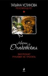 """Книга """"Экспонат руками не трогать"""", Мария Очаковская"""