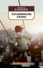 """Книга """"Элегантность ёжика"""", Мюриель Барбери"""