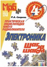 "Книга ""Электроника шаг за шагом"", Рудольф Сворень"