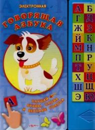 """Книга """"Электронная говорящая азбука"""" Юлия Слюсар"""